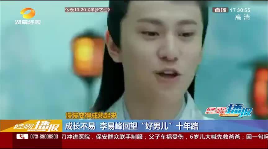 """成长不易 李易峰回望""""好男儿""""十年路"""
