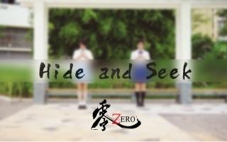 【零漫社】Hide and Seek