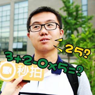 暴走街拍第12期: 高考刚结束,秒摄君特意去中国第一学府北京大学为大家准备了一份高考启示录:首先宝强不哭,面对3+2-0X5等于多少,学霸也不一定会。人生的选择不止于高考,智商也不是最重要的,兴趣和坚持才是通向成功的基础,PS:视频内有逗比,他的世界你进不去。欢迎加入暴走街拍QQ群: 464297212