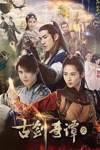 古剑奇谭 普通话