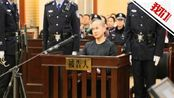 张扣扣杀人案一审判死刑 当庭表示上诉