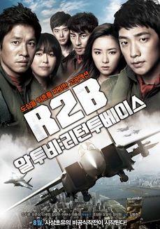 R2B:返回基地(剧情片)
