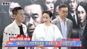 《廉政风云》内地票房惨败 导演麦兆辉:完全想不到