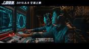 《上海堡垒》开战版预告