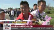 奔跑吧!  2018盘锦红海滩国际马拉松开跑 第一时间 180923