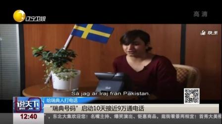 """给瑞典人打电话:瑞典开通""""国家电话""""  邀请..."""