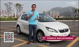 新车评网试驾东风标致308S视频