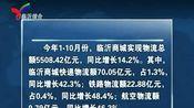 临沂商城:1-10月实现市场交易额3762.11亿元