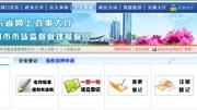 深圳注册公司网上核名流程用户申请操作指南