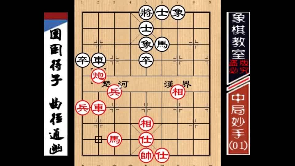 象棋中局妙手:围困得子曲径通幽(01)