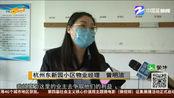 """暂停丰巢!杭州一小区""""硬核""""抗议:我要为业主争取利益!"""
