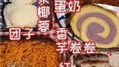 江鱼呀酱鱼(8.22)——蛋挞/脆皮泡芙/脆皮寿司/芒果椰蓉大福/香芋蛋糕卷/红豆年糕/火鸡面