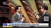 人民日报客户端 新京报:相声表演艺术家唐杰忠去世 享年85岁