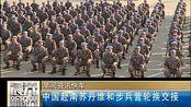 中国赴南苏丹维和步兵营轮换交接