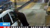 污损号牌上高速 司机贿赂交警