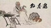 """中国最早的毒品,很多人因此丧命,孙思邈:""""遇此方即须焚之"""""""