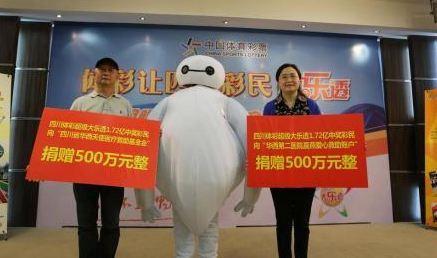 """四川体彩1.7亿元得主扮""""大白""""领奖"""