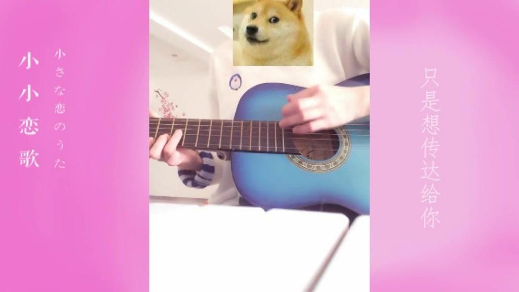 【吉他弹唱】小小恋歌