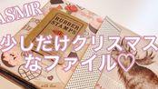 【nattsun】一些圣诞主题的手帐素材(少しだけクリスマスなファイル)[2019年11月18日]