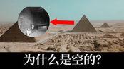 只有大金字塔才有的房间,为什么却是空的?地球编年史22