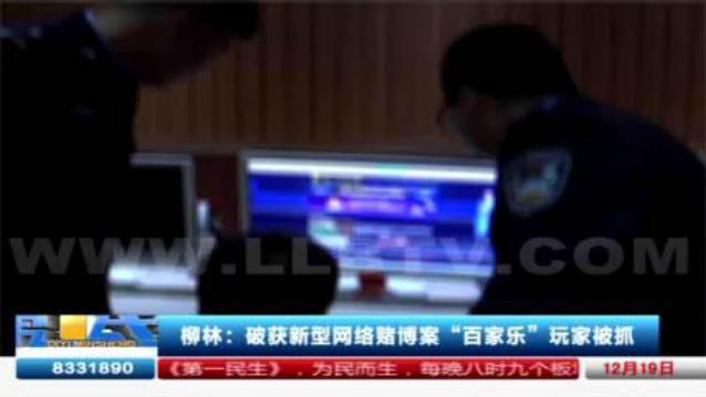 """柳林:破获新型网络赌博案""""百家乐""""玩家被抓"""