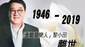香港音乐人黎小田病逝 曾捧红梅艳芳张国荣