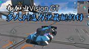 有了这辆布加迪Vision GT,你就是多人创造里最靓的仔