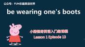小猪佩奇英语入门级课程 L1E13 wear one's boots