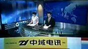 李琳和杜伟广东卫视新闻肇庆台广东新闻联播栏目倒放