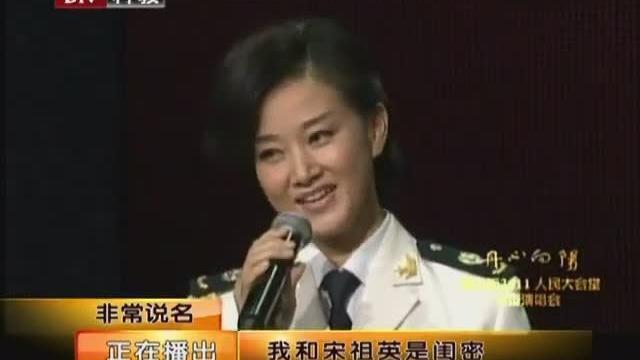 李丹阳自爆和宋祖英是闺蜜