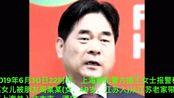 上海公安:新城控股董事长王某涉嫌猥亵女童案属实