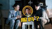 《脱身》陈坤双胞胎演技被潘粤明吊打