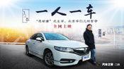 一人一车: 思铂睿式的生活 北京爷们儿的哲学