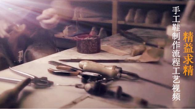 揭秘手工皮鞋制作流程