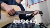 """#吉他弹唱##站内传递正能量,争做""""阳光"""