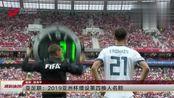 亚足联:2019亚洲杯增设第四换人名额