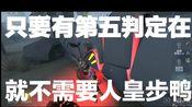 第五人格 机械师 第五人格的游戏特色:第五判定QWQ (游戏:你才色!!!QAQ)