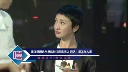媒体曝周迅与男监制住同家酒店 否认:是工作人员