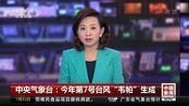 """中央气象台:今年第7号台风""""韦帕""""生成"""