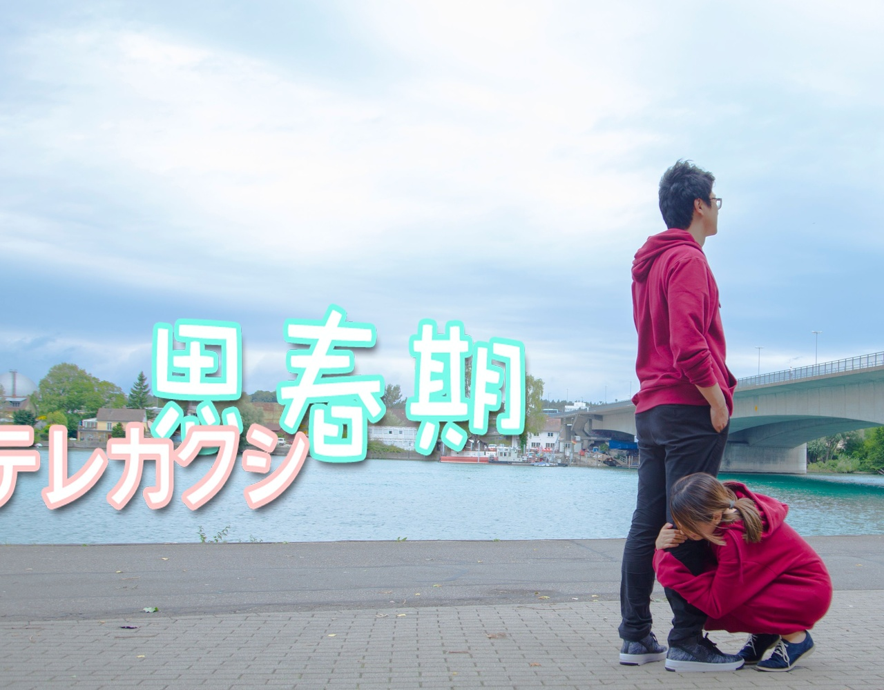 【hanax废柴】隐羞思春期