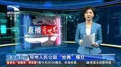 """郑州人民公园""""尬舞""""爆红"""