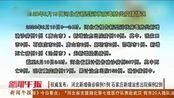 权威发布:河北新增确诊病例1例 石家庄新增治愈出院病例2例
