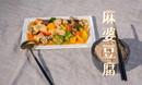 缤纷麻婆豆腐|让你一口尝尽人间美味