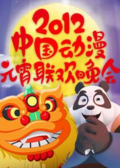 中国动漫元宵联欢晚会