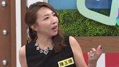 《康熙来了》陈玉珊曝喜欢刘德华被称刘太太