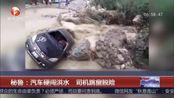 秘鲁:汽车硬闯洪水 司机跳窗脱险