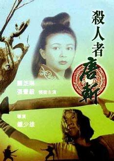 刺客新传[杀人者唐斩](剧情片)