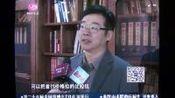 """戴欣明:谈""""房贷新政'三价合一'真的来了?""""深圳电视台财经生活频道新闻"""