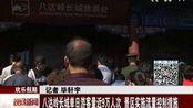 八达岭长城 单日游客量近9万人次
