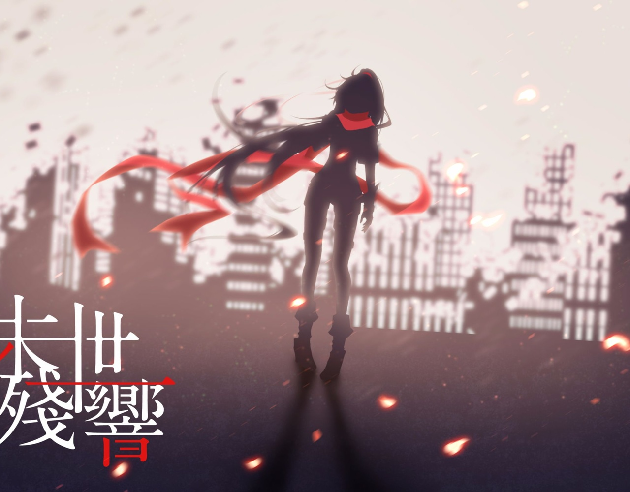 【祖娅纳惜】末世残响【人声本家/PV付】 (Signal-E)